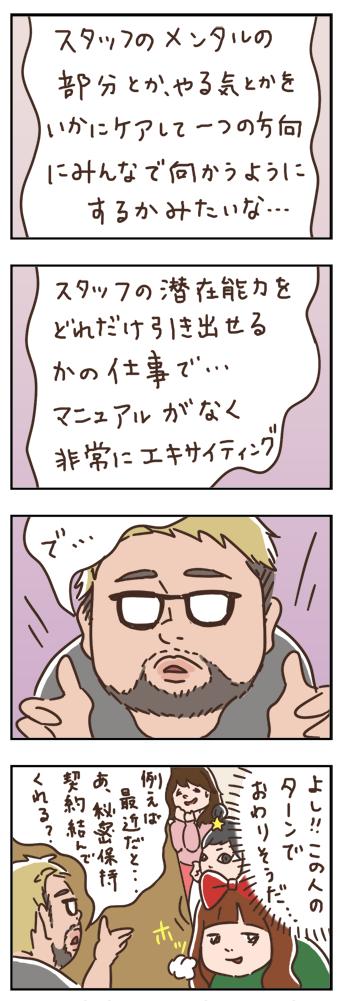 takeda_c_05S.png