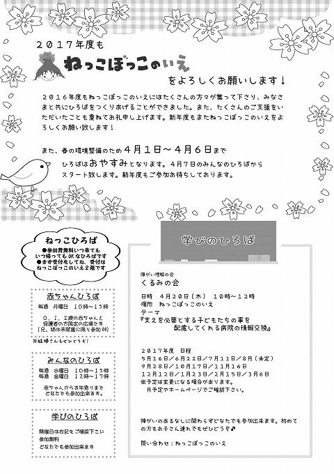 201704ura.jpg