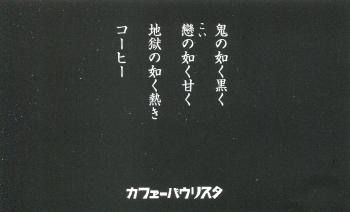パウリスタ2-21-2017_001