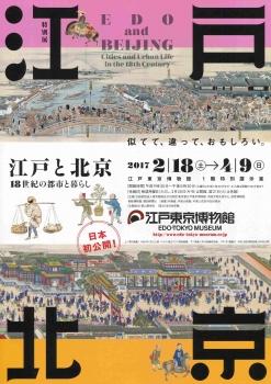 北京3-16-2017_001