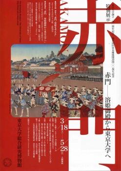 赤門4-13-2017_001