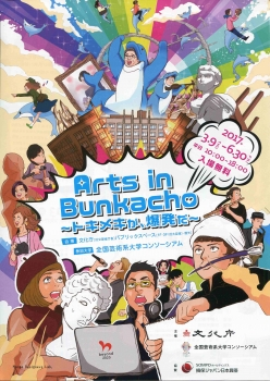 文化庁4-13-2017_002