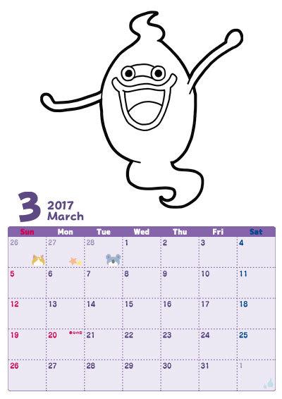 妖怪ウォッチ カレンダー