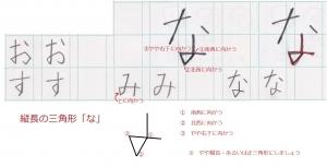縦長の三角形2