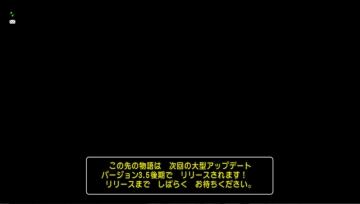 Ver3.5前期クリア!