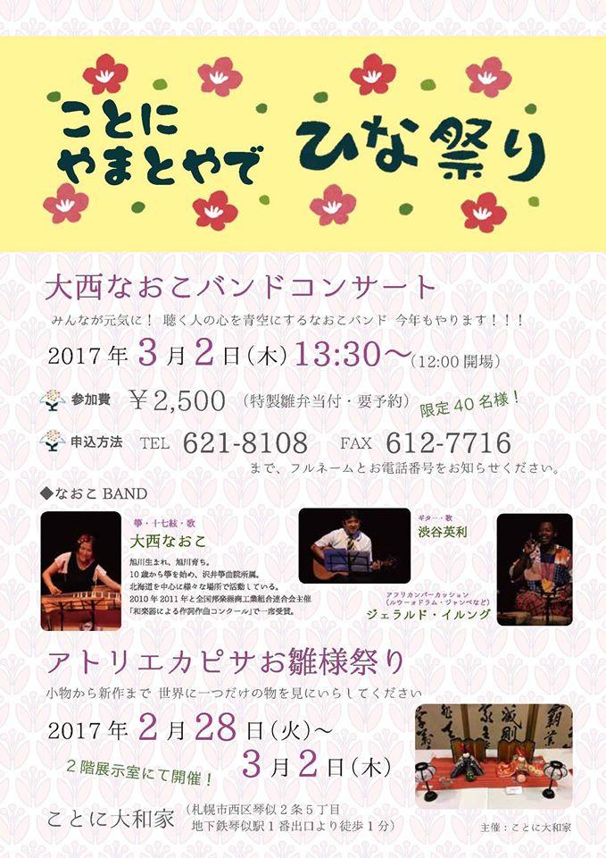20170302_yamatoya_hinamaturi.jpg