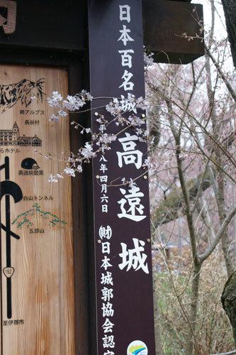 20170415高遠桜3