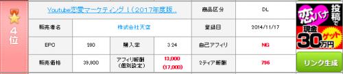 SnapCrab_NoName_2017-4-23_11-59-13_No-00.png