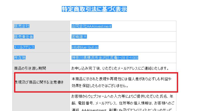 宮崎雄大のBLUEBALLに 合同会社AAAinvestment