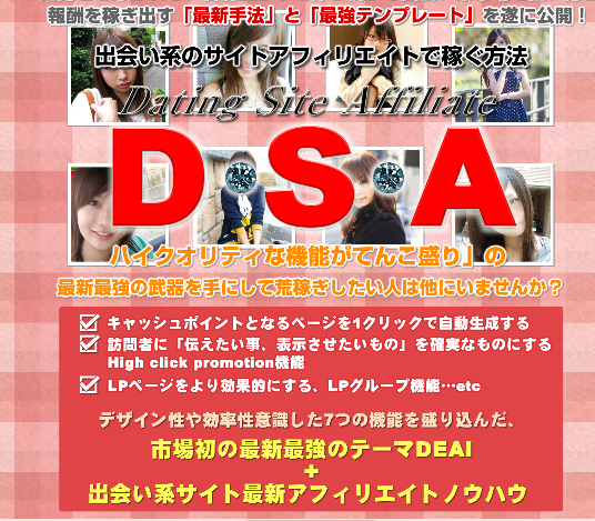 DSA出会い系アフィリエイト