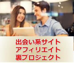 DAS出会い系サイトアフィリエイトで稼ぐ方法の特典