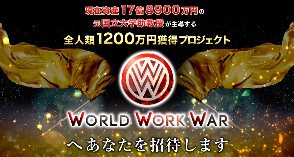 天野倫太郎(World Work War)