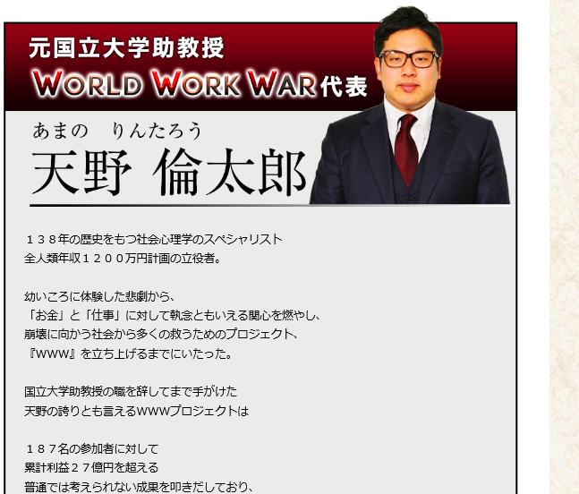 World Work War(天野倫太郎②