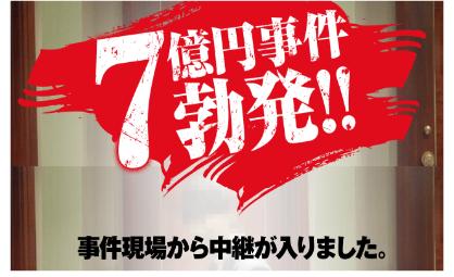 小玉歩の時給40万円ビジネス(事件ですキャンペーン②