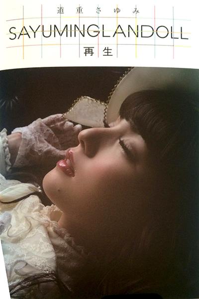 寝てるお人形の道重さゆみ