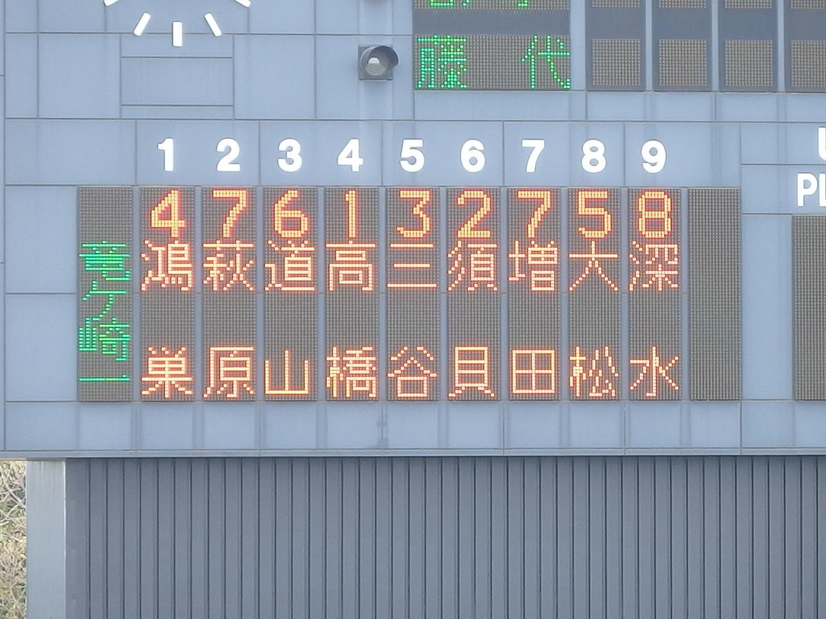 04_竜ヶ崎一スタメン