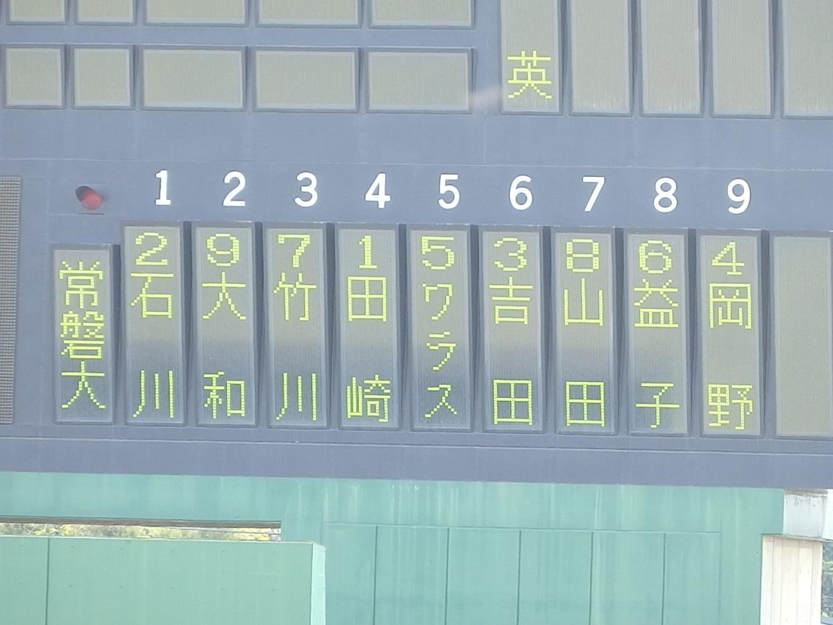 08_先攻常磐大高のスタメン