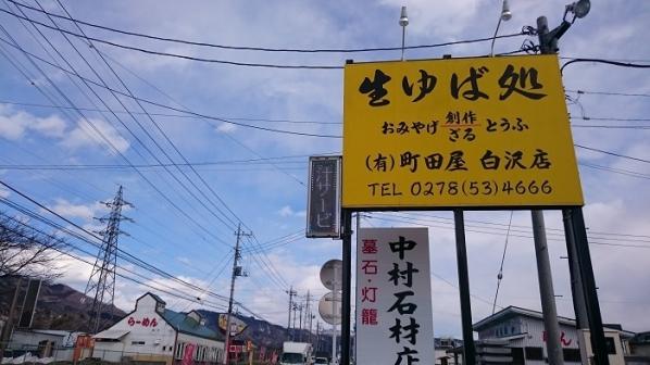 町田屋(1)