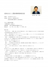 報告書_細谷_01