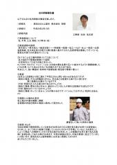 報告書_松田_01