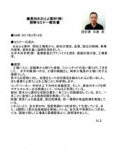 報告書_石渡_01