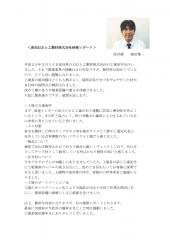報告書_箱田_01