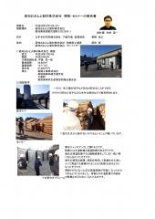 報告書_矢崎_01