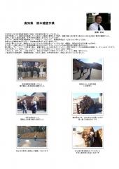 研修レポート_松井_01