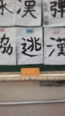 2017.02.23 参観日 002