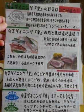 2017.03.22 旬菜ダイニング栗 005