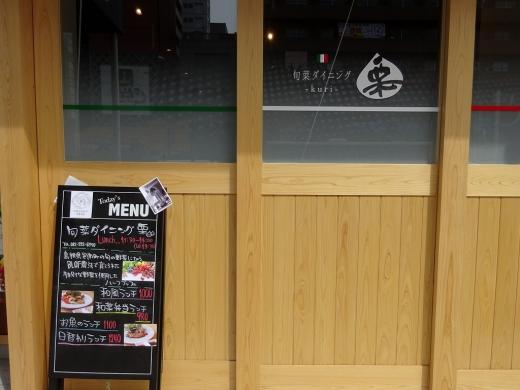 2017.03.22 旬菜ダイニング栗 001