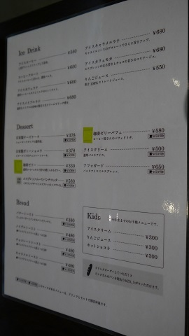 札幌市 徳光珈琲 円山店
