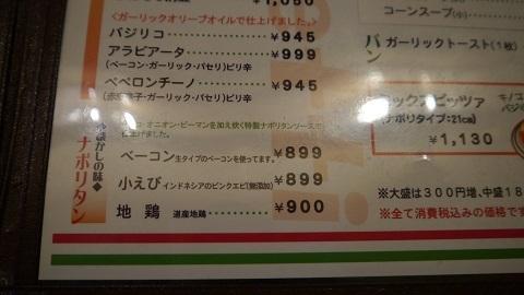 札幌市 スパゲッティ レストラン ドン・パスタ