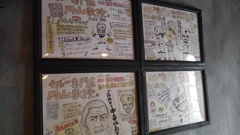 札幌市 CURRY SHOP 円山教授。