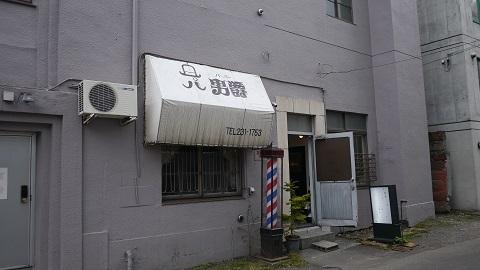 札幌市 喫茶 つばら つばら