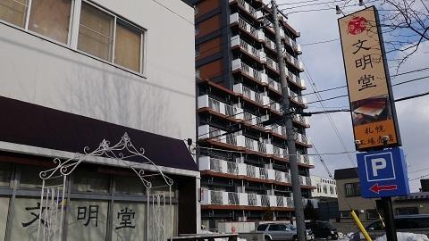 文明堂 札幌工場売店 「五三カステラ」