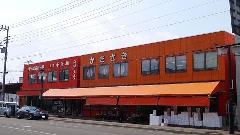余市町 柿崎商店 海鮮工房