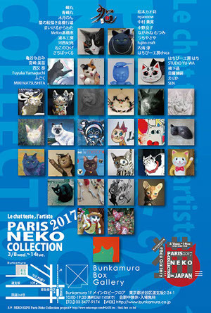 パリNEKOコレクション2017