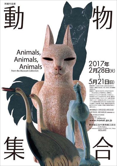 動物集合 東京国立近代美術館工芸館