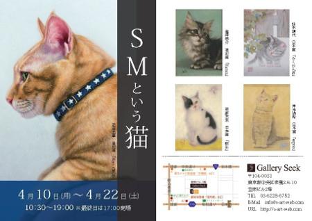 SMという猫 Gallery Seek