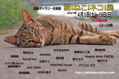 猫ねこネコ展 錆猫ギャラリー