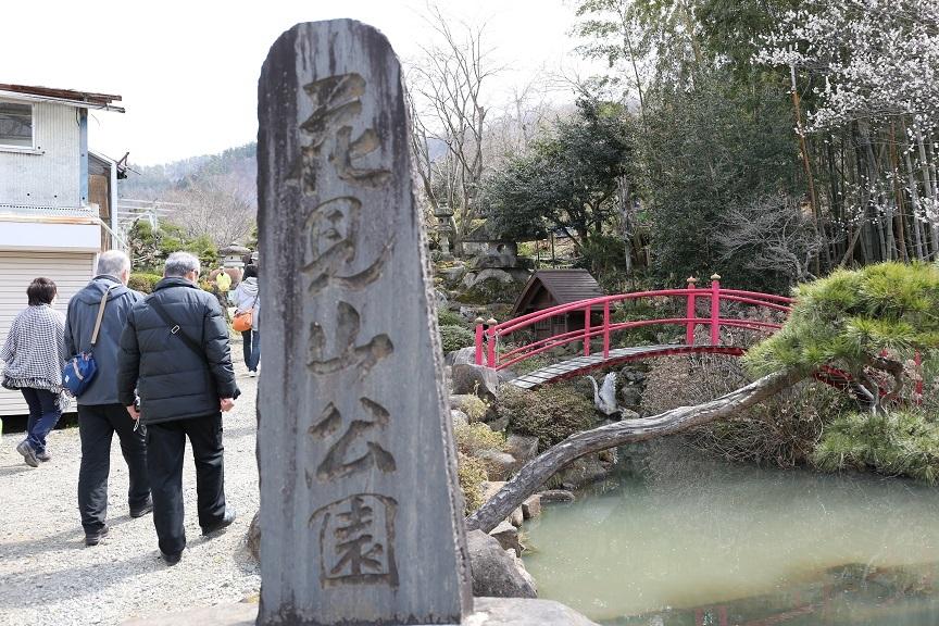2017 4 2 花見山公園 入口 ブログ用.jpg