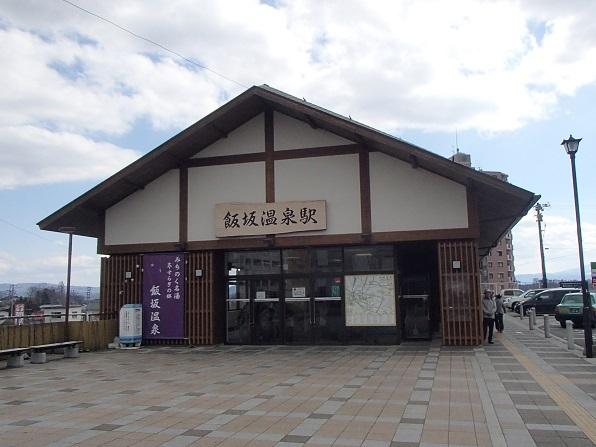 2017 4 2 飯坂温泉駅 ブログ用.jpg