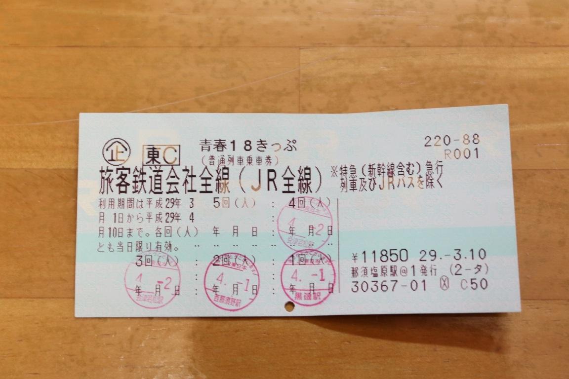 2017 4 2 切符.jpg