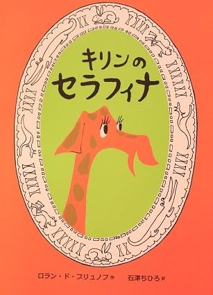0423_Serafina_la_Girafe