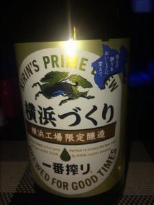 501限定販売のキリン一番搾り横浜づくり!(^^)!