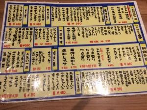 502居酒屋さざんのフードメニュー!(^^)!