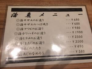 502居酒屋さざんの活魚メニュー!(^^)!
