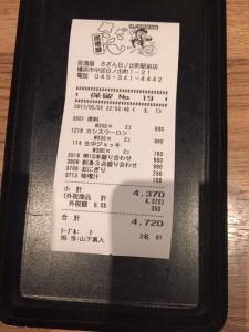 502本日のお会計!(^^)!安Σ(・□・;)