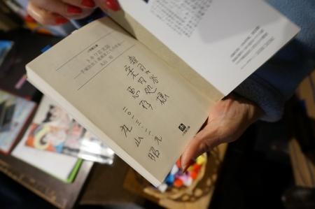 8丸山昭さんのサイン